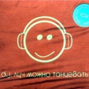 Image for 'DJ Луч [Сергей Трофимов]'