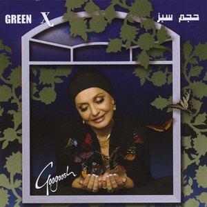 Hajm-e Sabz (Green X)
