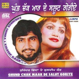 Ghund Chak Mar De Salut Goriye