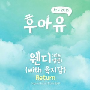 Who Are You : School 2015 (Original Television Soundtrack), Pt. 7