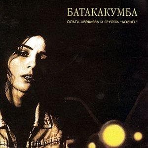 Батакакумба