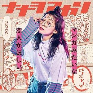 Manga Mitaina Koibito Ga Hoshii