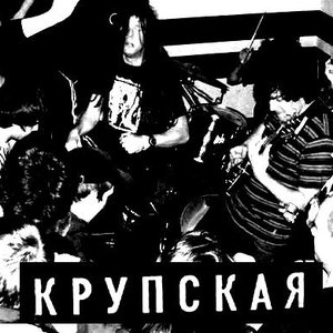 Аватар для Krupskaya