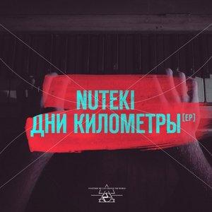 Дни Километры