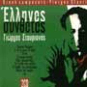 Avatar de Giorgos Stavrianos