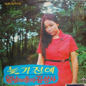 Avatar for Kim Sun