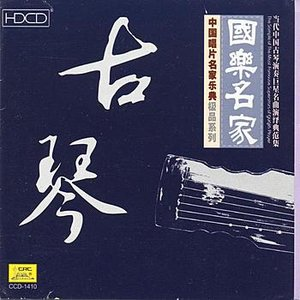 Image for 'Collection of the Most Famous Guqin Players'