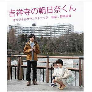 Eiga Kichijoji no Asahinakun Original Soundtrack