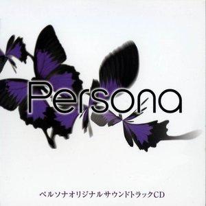 ペルソナ オリジナルサウンドトラックCD