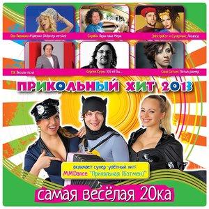 Прикольный хит 2013 (Самая весёлая 20-ка)