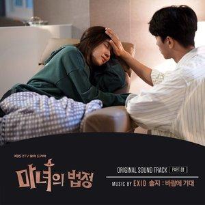 마녀의 법정 OST, Part. 01 Witch at Court OST, Part. 01