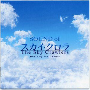 SOUND of The Sky Crawlers