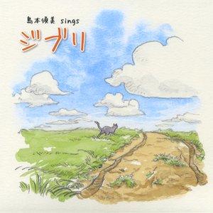島本須美 Sings ジブリ