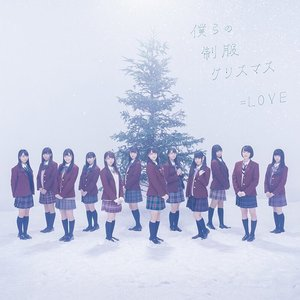 僕らの制服クリスマス