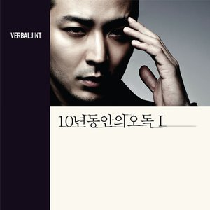 10년 동안의 오독 I 10 Years of Misinterpretation Part I