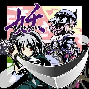 妖 -AYAKASHI-