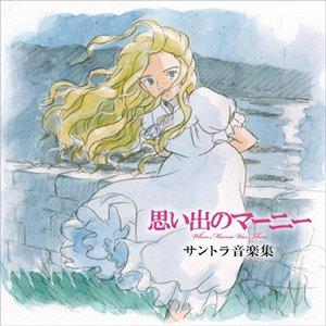When Marnie Was There (Soundtrack Music Album)