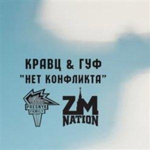 Нет конфликта (feat. Кравц)