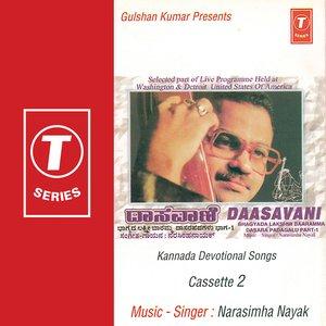 Daasavani-bhagyada Lakshmi Baaramma Dasara Padaagalu