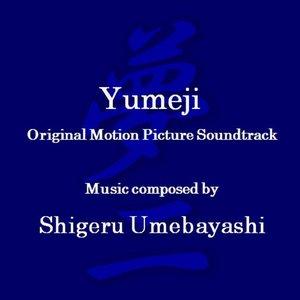 Yumeji's Theme (Original Motion Picture Soundtrack)