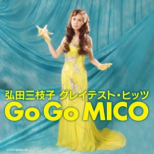 弘田三枝子 グレイテスト・ヒッツ Go Go MICO