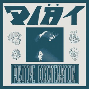Positive Disintegration