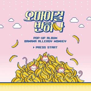 Banana allergy monkey