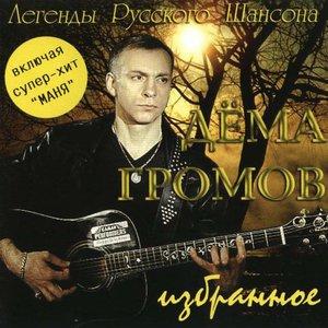Аватар для Дёма Громов