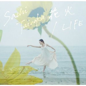 花火/LIFE