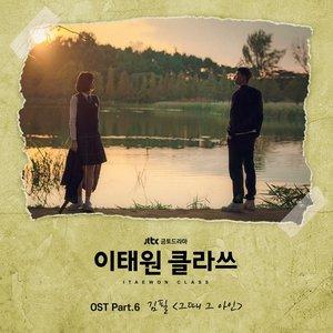 이태원 클라쓰 OST Part.6