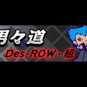 Des-ROW・組 的头像