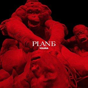 Plan Б