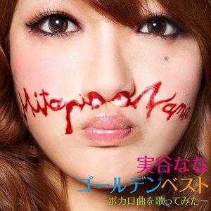 Nana Mitani Goldenbest - Vocalokyokuwoutattemita