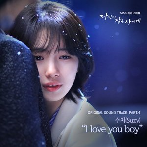 당신이 잠든 사이에 Pt. 4 Original Television Soundtrack