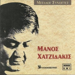 Greek Composers - Manos Hadjidakis