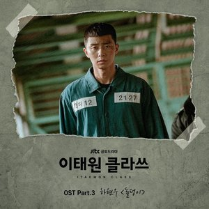 ITAEWON CLASS (Original Television Soundtrack), Pt. 3 - Single