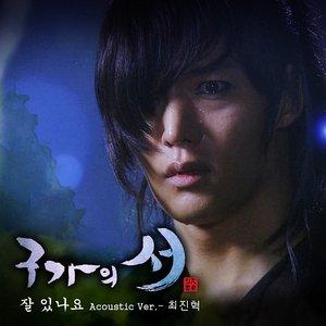 구가의 서 OST Special