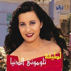 Taloumouni El Dounia