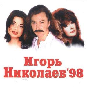Игорь Николаев'98
