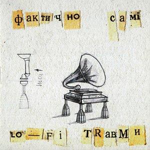 Lo-Fi TRавми