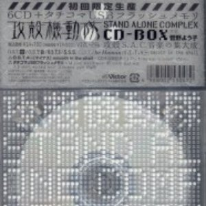 攻殻機動隊 STAND ALONE COMPLEX CD-BOX