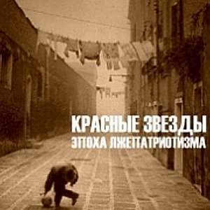Эпоха Лжепатриотизма