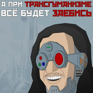 Аватар для Нейронная Оборона