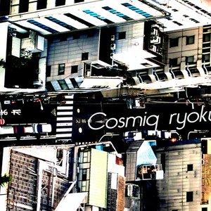 Изображение для '[LCL09] Cosmiq Ryoku'