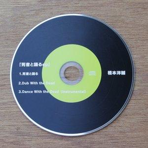 Avatar for 橋本洋輔