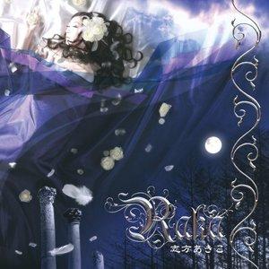 Bild für 'Raka'