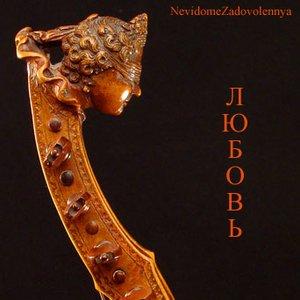 Изображение для 'NevidomeZadovolennya feat. Orpheon Orchestra in Freiberg'