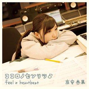 ココロノセンリツ♪ feel a heartbeat
