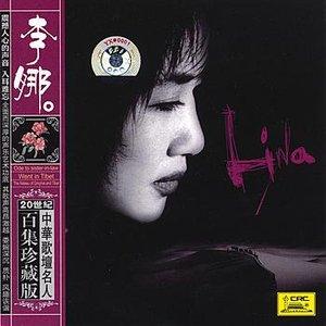 Famous Chinese Vocalists: Li Na