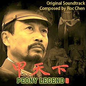 Peony Legend (Original Soundtrack)